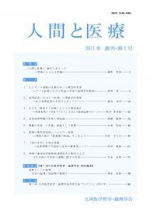 『人間と医療』表紙