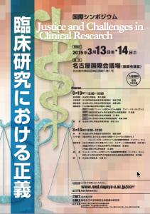 臨床における正義2015
